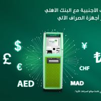 NCB Bank Ad Difa Medina in saudi