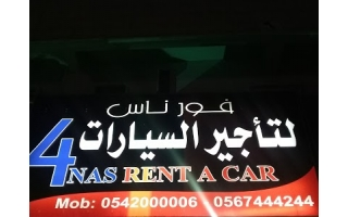 4nas-rent-a-car-saudi