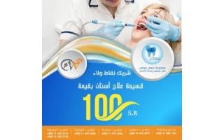 aaji-and-janai-medical-group-dharta-al-badia-riyadh-saudi