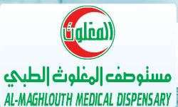 al-maghlouth-medical-dispensary-saudi