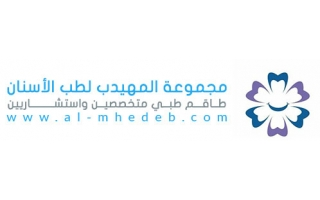 al-mhydb-complex-for-dental-orthodontic-and-implant-hamra-riyadh-saudi