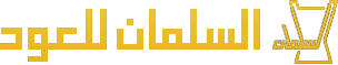 al-salman-for-wood-dammam-saudi