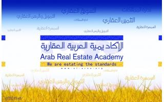 arab-real-estate-academy-al-orouba-st-riyadh-saudi