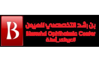 مركز بن رشد التخصصي للعيون المملكة العربية السعودية