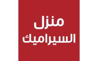 منزل السيراميك المملكة العربية السعودية
