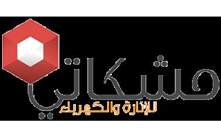 meshkati-lighting-and-electricity-co-qassim-saudi