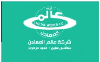 metal-world-co-ltd-second-ring-al-madinah-al-munawarah-saudi