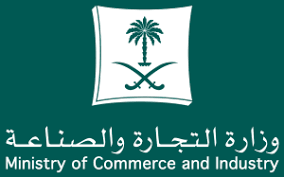 ministry-of-commerce-and-industry-central-najran-saudi