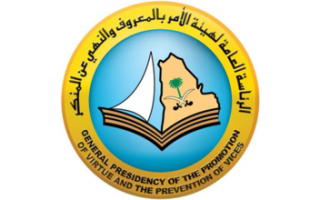 promotion-of-virtue-and-prevention-of-vice-committee-at-aqiq-saudi