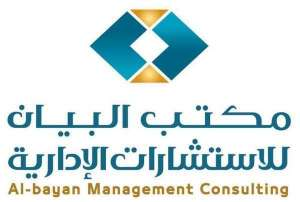 al-bayan-management-consulting-saudi