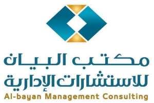 al-bayan-management-consulting-saudi