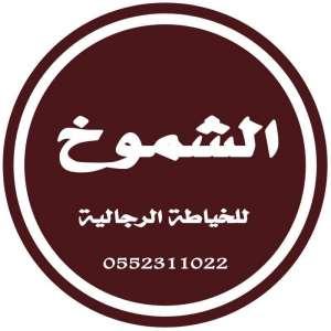al-shumook-tailor-saudi