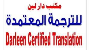 darleen-certified-translation-office-saudi
