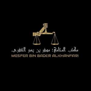 lawyer-office-misfer-al-khanfari_saudi