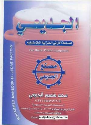 mohammed-mansour-al-jedaie-trading-est-saudi