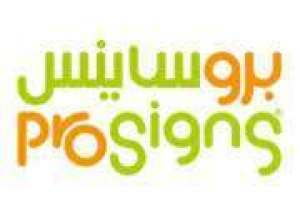 signage-company-in-saudi-arabia-prosigns-global-ksa_saudi