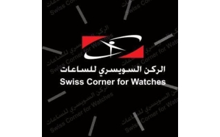 swiss-corner-second-ring-al-madinah-al-munawarah-saudi