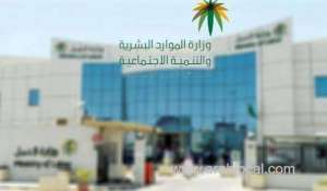 -a-worker-can-be-transferred-from-an-establishment-without-consent-of-employer--ministry-of-hr_saudi