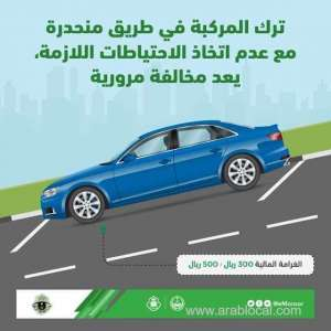 -saudi-muroor-warns-against-parking-wrong-on-slopes-and-mentions-its-penalty_saudi