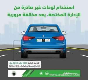 -vehicle-number-plate-not-at-its-designated-place-is-a-traffic-violation-this-is-its-fine_saudi