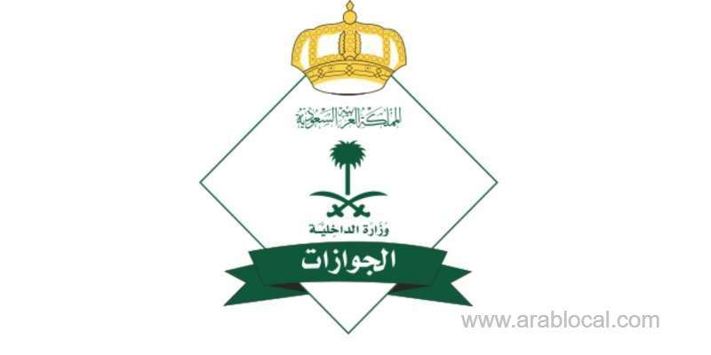 jawazat-answered-about-the-final-exit-visa-for-expatriates-where-a-sponsor-is-deceased-saudi