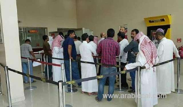 working-hours-and-holidays-for-banks-and-remittance-centers-during-ramadan-eid-al-fitr-and-eid-al-adha-saudi