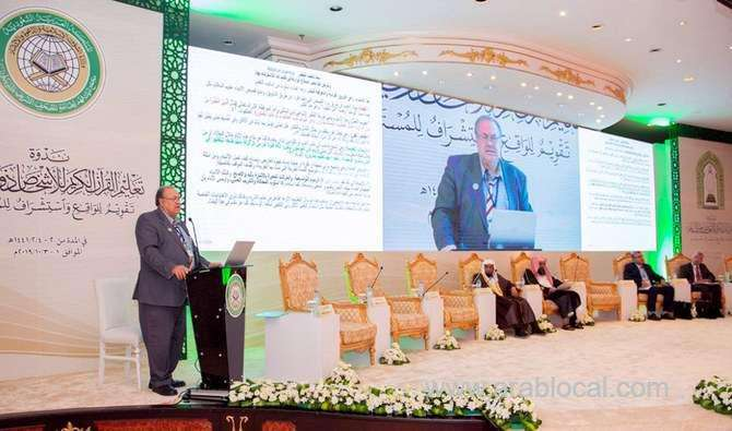 saudi-forum-promotes-qur'an-special-needs-teaching_kuwait
