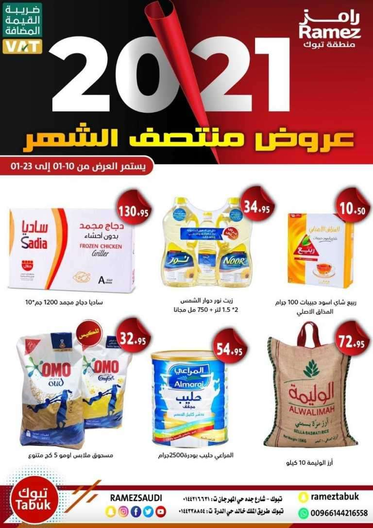 mid-month-offers-kuwait