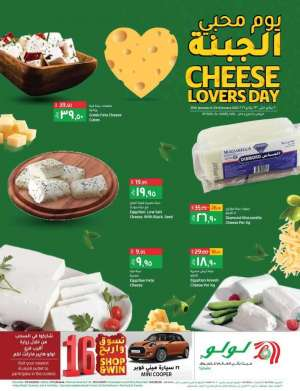 cheese-lovers in arab