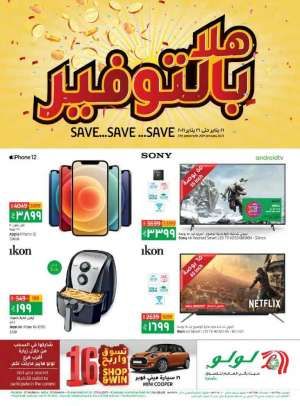 save-save-save in arab