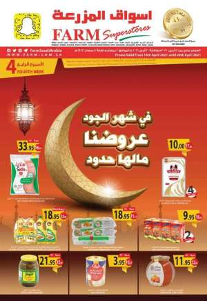 farm-offers-from-april-14-to-april-20 in saudi
