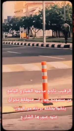 a-security-man-runs-to-save-a-girl-who-is-crossing-the-street-alone-while-a-car-is-coming_saudi