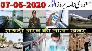 saudi-arabia-latest-updates-from-moh-7-june-2020-in-urdu-and-english_saudi