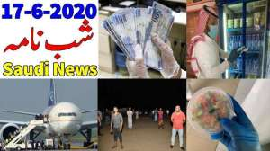 saudi-arabia-evening-news-in-urdu_saudi